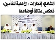 Al Shayea: Acheivements of Al Ahleia Insurance Company Reflects its Stability