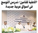 Al Ahleia Insurance Company: We are looking into expanding within the region.