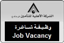 Al Ahleia Insurance Company S.A.K.P is currently needs to fill the vacant position of Senior compliance Officer