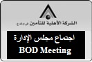 Board of Directors Meeting on Tuesday 25/04/2017